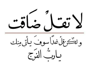 لا تحزن, الوتر, and دُعَاءْ image