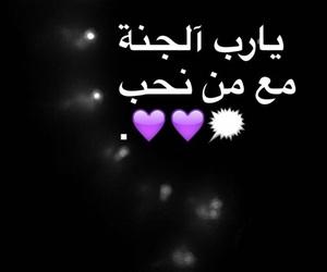 يالله, نحب, and يارب  image