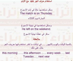 arab, arabic, and تعلم الانكليزية image