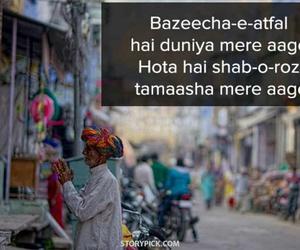 poetry, urdu, and shayeri image