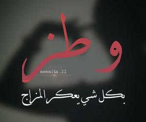 طز, مزاج, and هّه image