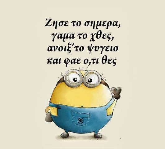 Image about greek quotes in MINIONS by black widow