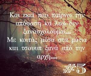 5, greek, and quotes image