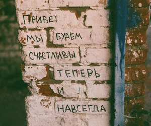 quotes, цитаты, and russian image