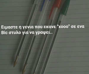 90's, bic, and greek quotes image