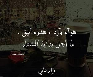 اجمل, هدوء, and مطر image
