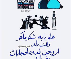 arabic, baghdad, and iraq image