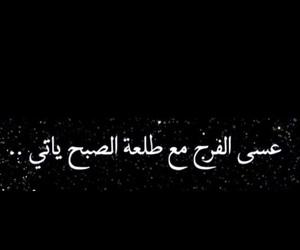 ﻋﺮﺑﻲ, يارب , and ياوهاب image