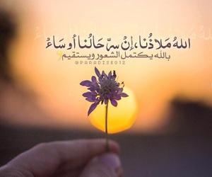 ﺭﻣﺰﻳﺎﺕ and الله ملاذنا image