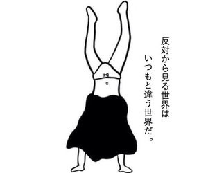 japanese, モノクロ, and word image