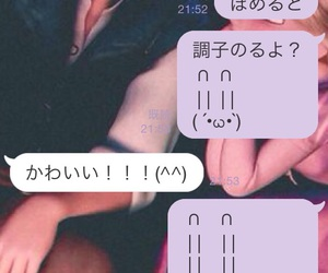 line, message, and かわいい image