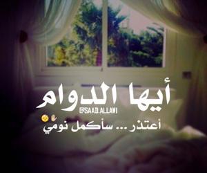 arab, tumblr, and bbm image