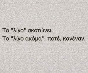 greek, soul, and greek quotes image