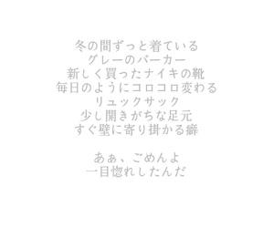 ポエム, 言葉, and 恋 image