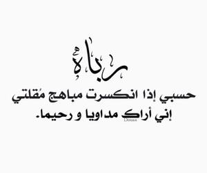 arabic quote, كلمات, and دُعَاءْ image