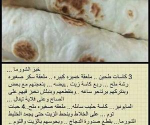 اكل, طبخ, and وصفات image