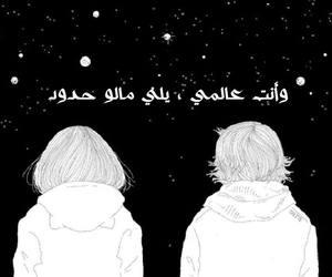 سماء, عالمي, and ﻋﺮﺑﻲ image