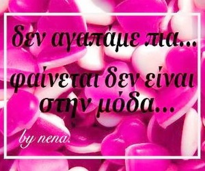 fashio, greek quotes, and nenas creation image