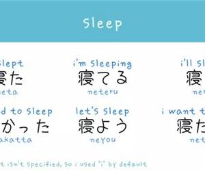 japanese, japan, and sleep image