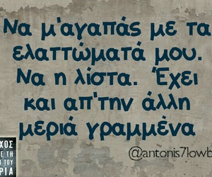 greek, funny, and quote image