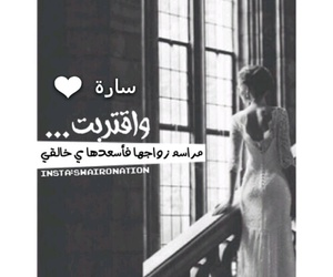 bride, married, and زواج image