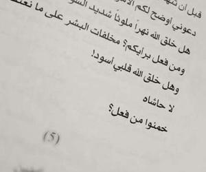 قلب, بالعربي, and أسود image