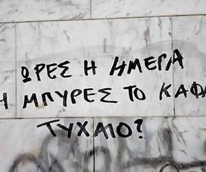 greek and μπυρες image