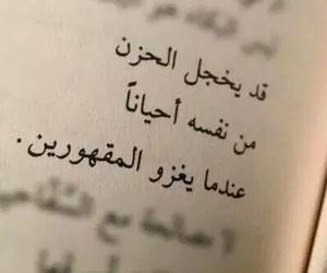 عربي, كلمات, and ﻋﺮﺑﻲ image