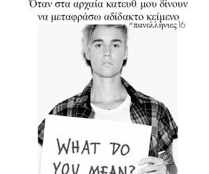 greek, greek quotes, and αρχαία image