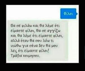 benefits, φιλοι, and Ελληνικά image