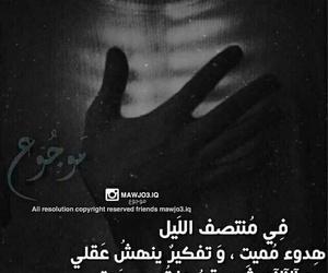 ليل, موتي, and هدوء image