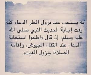مطر, ﻋﺮﺑﻲ, and دعاء، image