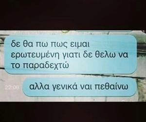 greek quotes love bff image