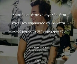 greek, quotes, and smile image