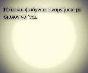 quotes, truth, and greek quotes image