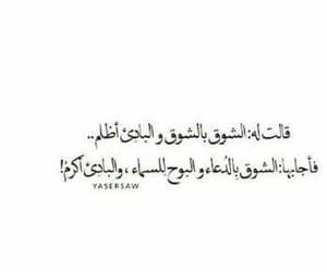 arabic, هي, and الشوق image