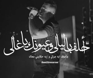 arabs, amr diab, and arabic quotes image