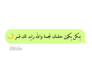 نجمة, محادثة, and ﻋﺮﺑﻲ image