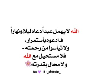 امنيات, الله, and دعوات image