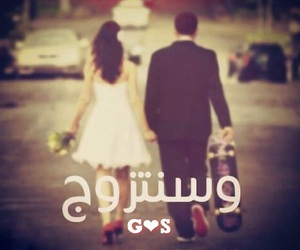 عربي, زواج, and get married image