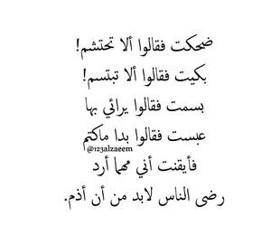 ﻋﺮﺑﻲ, رضى الناس, and شعر image