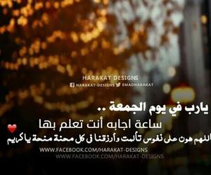 عيد, يوم الجمعه, and جمعة image