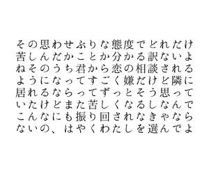 片思い, 恋愛, and 文字 image