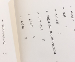book, japanese, and word image
