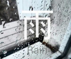 rain, japan, and japanese image