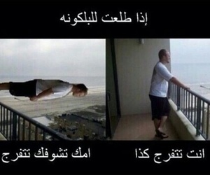 funny, عربي, and ضحك image