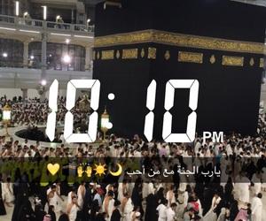 مكه, نحب, and احبِ image