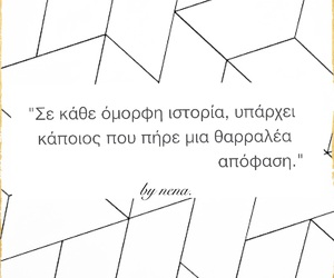 love me more, all about love, and greek quotes image