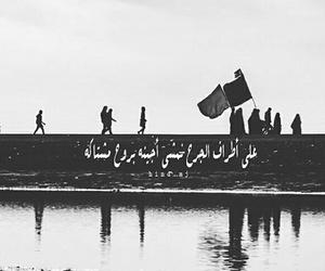iraq, الاربعين, and شعر image