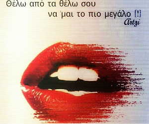 red and white, red lips, and greek quotes image